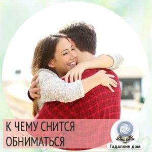 сонник обнимать девушку