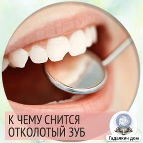 Сонник: отколотый зуб