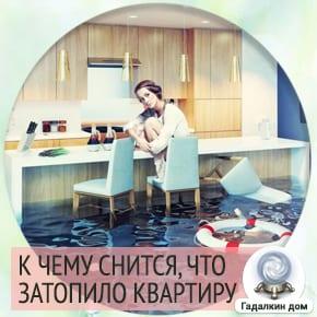 Сонник: затопило квартиру