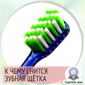 Сонник: зубная щётка