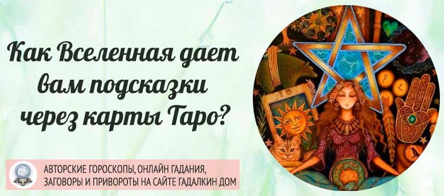 Как Вселенная дает подсказки и советы через карты Таро?
