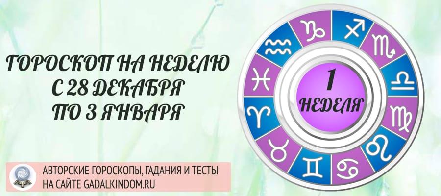 Гороскоп на неделю с 28 декабря 2020 года по 3 января 2021 года для всех знаков Зодиака
