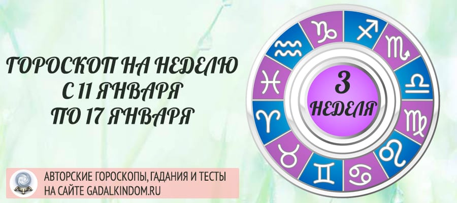 Гороскоп на неделю с 11 по 17 января 2021 года для всех знаков Зодиака