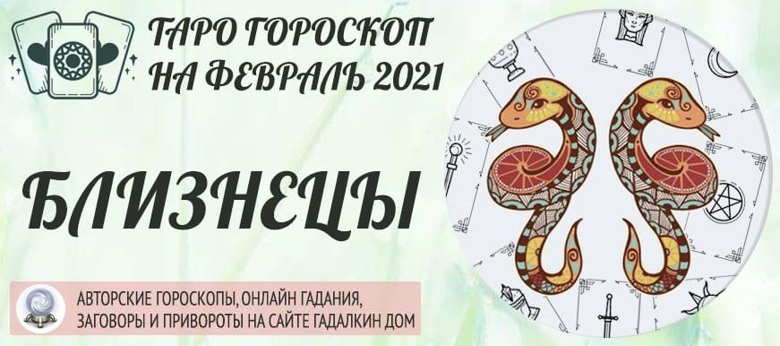 гороскоп таро на февраль 2021 близнецы