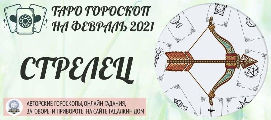гороскоп таро на февраль 2021 стрелец
