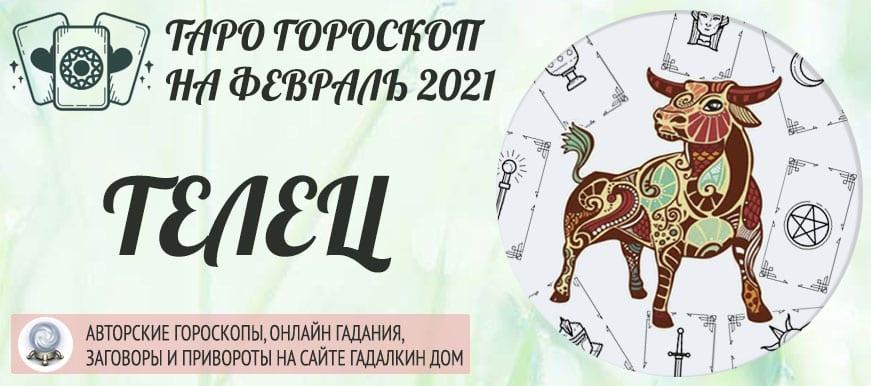 гороскоп таро на февраль 2021 телец
