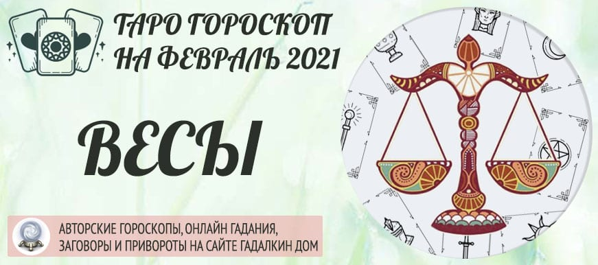 гороскоп таро на февраль 2021 весы