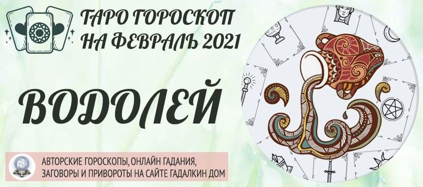 гороскоп таро на февраль 2021 водолей