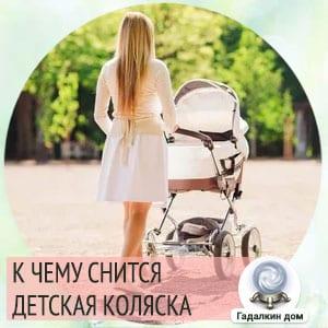 Сонник: детская коляска