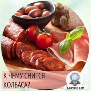 Сонник: колбаса