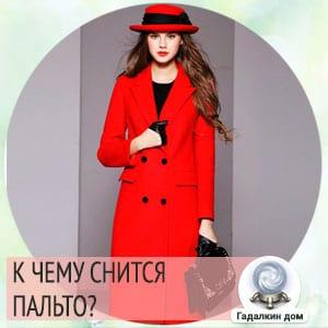 к чему снится красное пальто