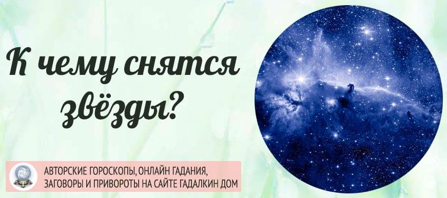 К чему снятся звёзды