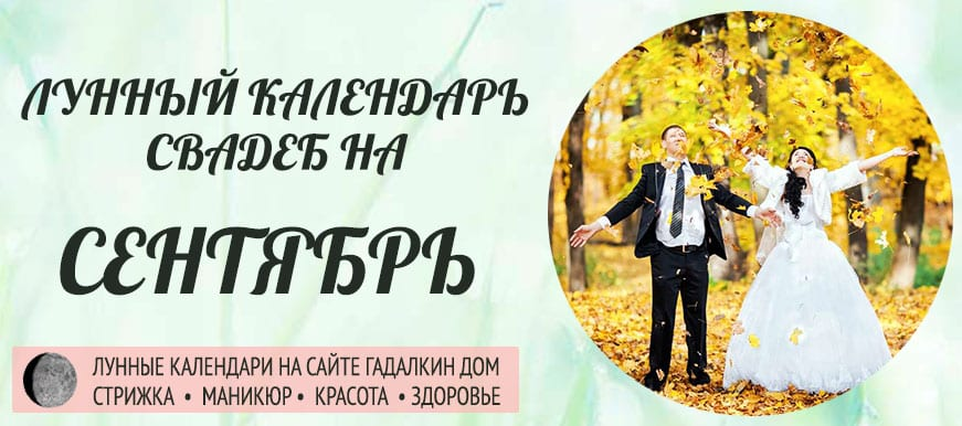 Календарь свадеб в сентябре 2021 года, благоприятные дни оракул.