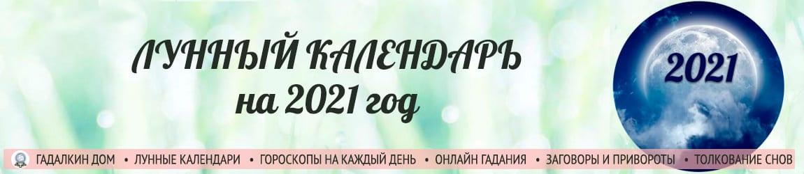 Лунный календарь 2021 год