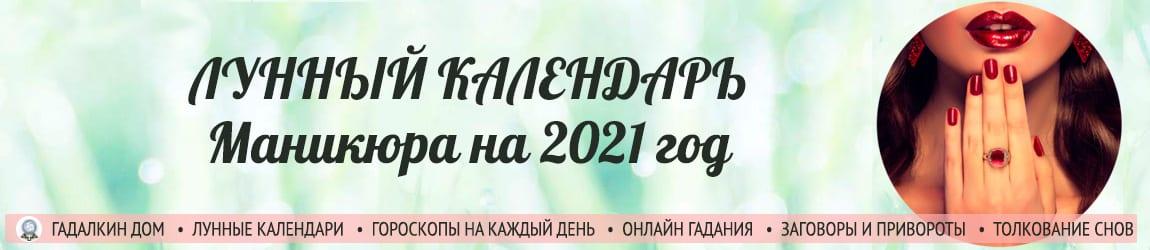 Лунный календарь маникюра 2021 год