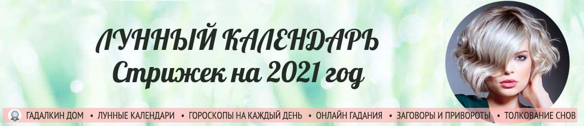 Лунный календарь стрижек на 2021 год