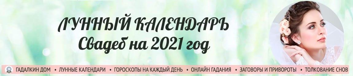 Лунный календарь свадеб 2021
