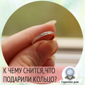 к чему снится подаренное кольцо