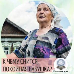 К чему снится покойная бабушка живой?
