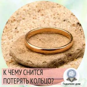 приснилось потереять золотое кольцо