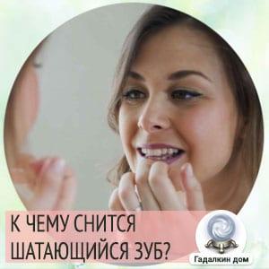Сонник: шатающийся зуб