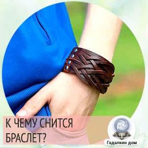 Сонник: браслет