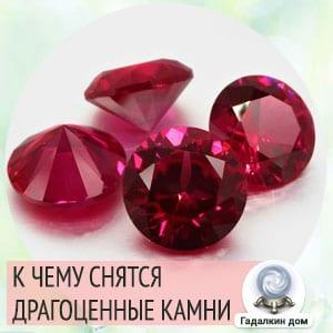 сонник камни драгоценные