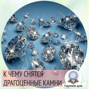 Сонник: драгоценные камни