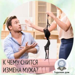 к чему снится что муж изменяет
