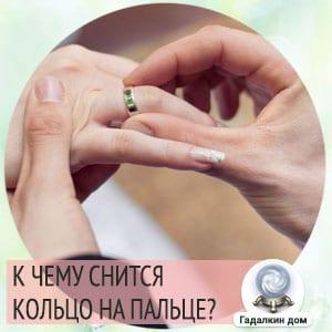 приснилось кольцо на пальце