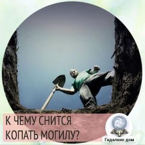 к чему снится копать могилу лопатой