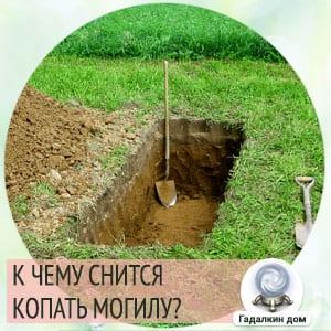 Сонник: копать могилу