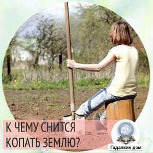 Сонник: копать землю лопатой