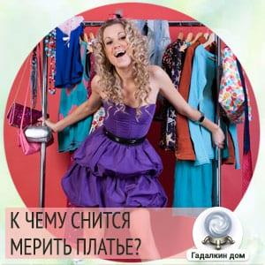мерить платье во сне к чему
