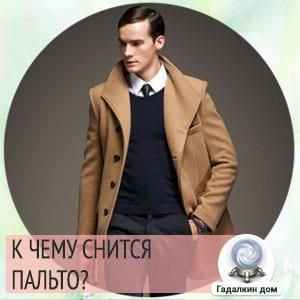 Сонник: пальто