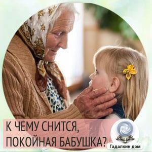 Сонник: покойная бабушка