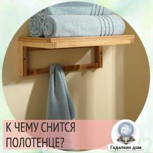к чему снятся полотенца