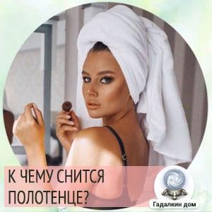 Сонник: полотенце