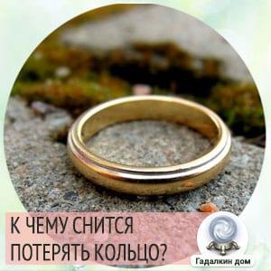 Сонник: потерять кольцо