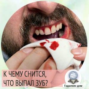 к чему снится выпавший зуб с кровью