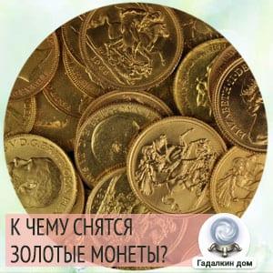 к чему снится золотые монеты