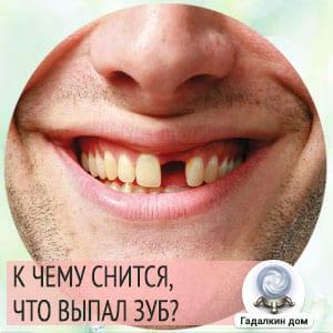 к чему снится выпавший гнилой зуб
