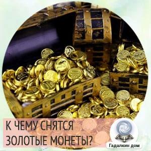 Сонник: золотые монеты