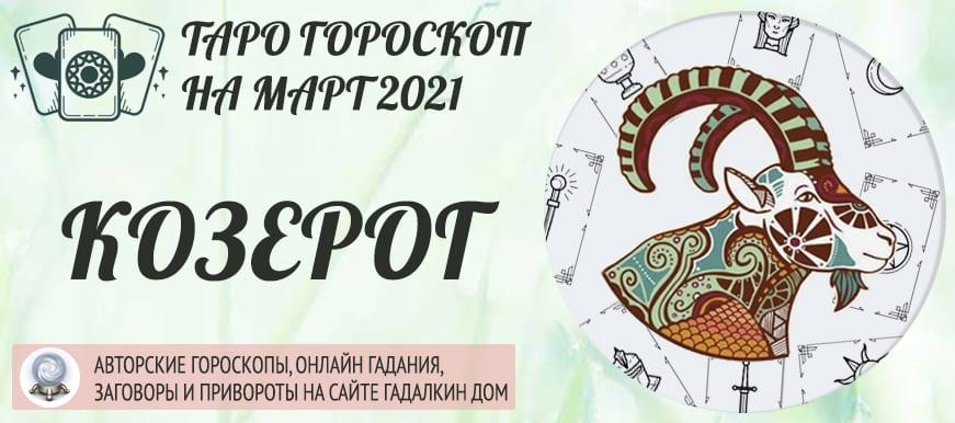гороскоп таро на март 2021 козерог