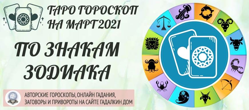 Таро гороскоп на март 2021 года