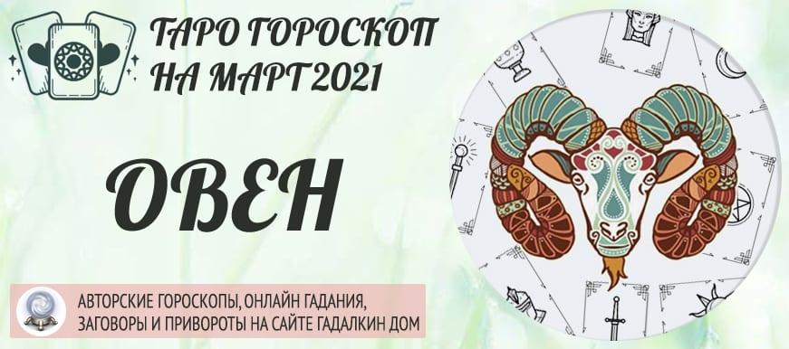 гороскоп таро на март 2021 овен