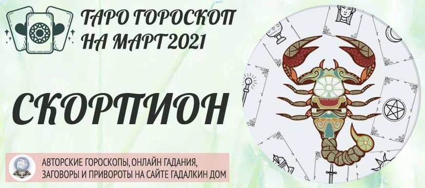 гороскоп таро на март 2021 скорпион