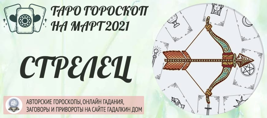 гороскоп таро на март 2021 стрелец