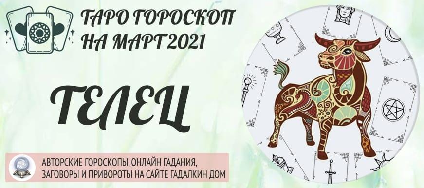 гороскоп таро на март 2021 телец