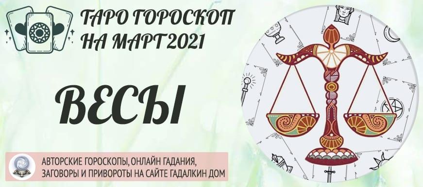 гороскоп таро на март 2021 весы